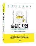 [새로 나온 책] 슬림 디자인: 생각 없이 먹으며 날씬해지기