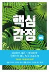 핵심감정 치유 / 노승수/ 세움북스