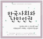 [자료] 한국사회와 난민인권 2018 강연자료집