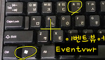 컴퓨터 사용기록 열람하기 이벤트뷰어 Eventvwr
