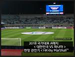 2018.10.16 A매치 [대한민국 vs 파나마] 관전기 <1부> by MarShall™