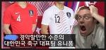 경악할만한 수준의 대한민국 축구 대표팀 유니폼