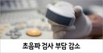 2월부터 콩팥, 방광, 항문 등도 건강보험이 적용되어 초음파 검사 부담이 줄어듭니다~!