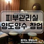 [서울/미용] 미플 양도양수 [창업비용 1억2천/월순익 1천만]