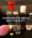 기초부터 메이크업 제품까지 화장품 베스트! [머리부터 발끝까지 뷰티시크릿 공개~!]