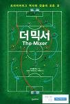 -제828회- 한국VS우루과이 이기기 위한 경기가 아닌 준비중인 전술을 위한 경기!