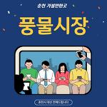 춘천 가볼만한곳 소개 : 풍물시장