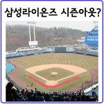 삼성라이온즈 가을야구 가능성.LG와 잔여경기 비교.
