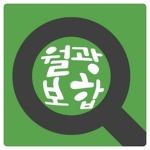 [iOS] 월광보합 게임리스트 어떻게 검색할까?