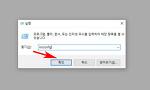 윈도우10 안전모드 부팅 설정 및 해제 방법 f8