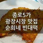 종로5가 광장시장 맛집 - 순희네 빈대떡 마약 김밥