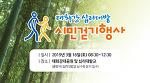 2019 태화강 십리대밭 시민 걷기행사 (2019-3-16(토))