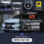 K5 중고 장기렌트카 입고안내 이벤트 소식^^
