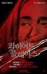 20180726영화 - 콰이이트 플레이스