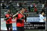 경남FC, 2019 AFC 챔피언스 리그 꼭 갑시다!!!