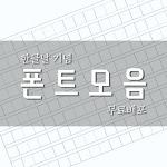 2017 한글날 기념 무료배포 폰트모음