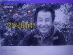 sbs 모닝와이드 나는 전설이다 혹부리영감 천문동 출연 영상 켑처 기록 002