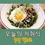 [자취남 요리 비법] 목살 필라프(필라우), 집 구석 서가앤 쿡ㅋㅋㅋ
