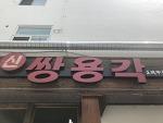 대구 맛집 신 쌍용각 대구 중화요리 추천
