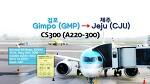 [180510] 김포-제주 (GMP-CJU), 대한항공 (KE1261), CS-300 (A220-300) 탑승기