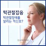 턱관절 소리 건강의 적신호