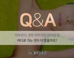[화장품 Q&A] 피부관리, 양방 피부과와 한의원 중 어디로 가는 것이 더 좋을까요?