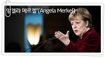앙겔라 메르켈'(Angela Merkel) 총리