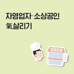 자영업자 · 소상공인 氣살리기_자유한국당