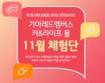 """[당첨] 기아 레드멤버스 카&라이프 몰 11월 """"다본다 차량용 청소기"""" 체험단 선정"""