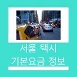 서울 택시 기본요금 정보 알아보기
