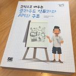 클라우드 인프라와 API의 구조 - 히라야마 쯔요시 외 (17-16)