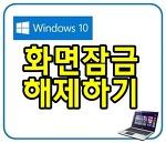 윈도우10 초기 화면잠금 해제하기