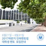 2017하반기 인하멘토링 대학생 멘토 모집안내
