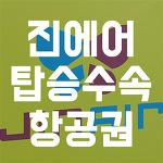 김해공항 탑승수속 :: 진에어 항공권 발권&수하물 위탁