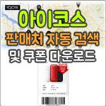 아이코스 판매점 및 AS센터 정보와 쿠폰 다운로드 받기