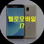 헬로모바일 할부원금17000원 삼성갤럭시J7