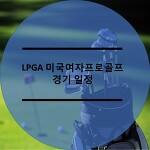 2019년 미국여자프로골프 LPGA 경기 일정 알아보기