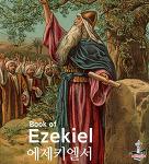 가톨릭 구약성경 33권 에제키엘서 요약 내용