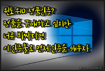 윈도우 10 정품인증 하는법, 급하면 이 방법을 사용하자