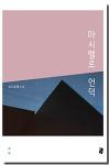 <마시멜로 언덕> 책 속의 문장