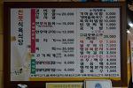 [경산 맛집] 옛진못식육식당
