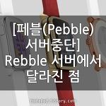 [페블(Pebble) 서버 중단] Rebble 서버에서 달라진 점