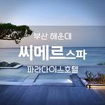 [부산 해운대] 씨메르 스파 : 파라다이스 호텔