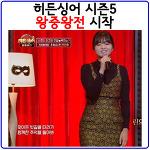 히든싱어 왕중왕전 시작.이게 최선? 초밥집 린 비롯한 참가자들 영상보기.
