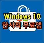 윈도우10 한시적 무료앱 (11월 2차)