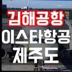 김해공항 이스타항공 제주도 항공권 출발 :: 제주생활의 시작