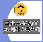Zigbee2MQTT 첫 번째, CC2531 플래싱하기