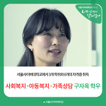 서울사이버대학교에서 3개의 복수전공과 6개의 자격증을 획득한 구자옥 학우