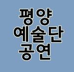 예술단 평양공연 윤상 수석대표 남북 판문점 실무접촉 돌입하는데