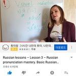 영어로 된 러시아어 강좌 3강